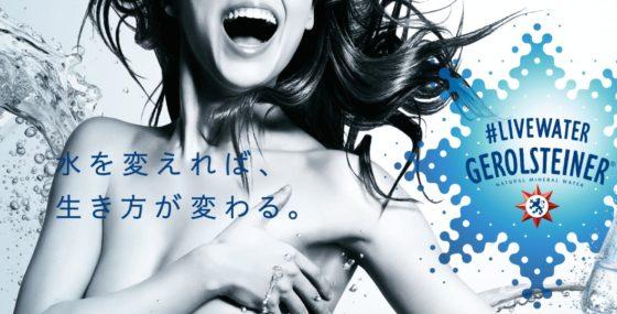 ゲロルシュタイナーの広告