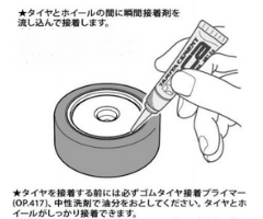 接着剤の使用例