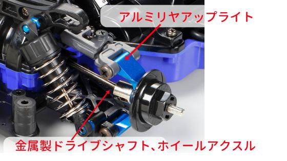 TT02RRのリヤアップライト