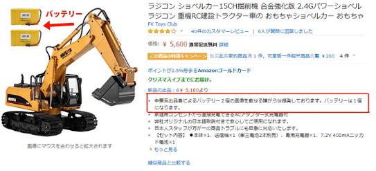 Huina 掘削機 合金強化版の購入画面