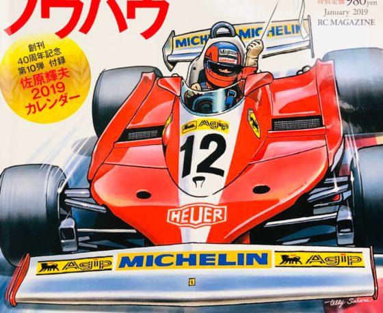 ラジコンマガジンのフェラーリ312T