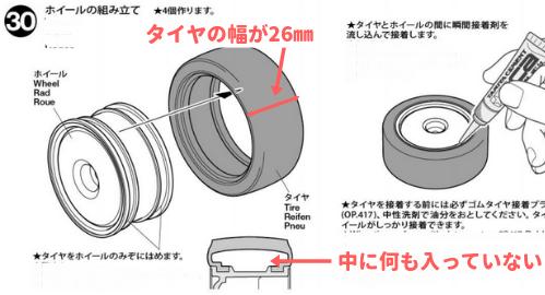 中空タイヤの説明