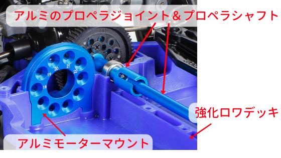 TT02RRのアルミオプションパーツ