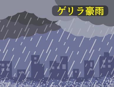 ゲリラ豪雨のイラスト