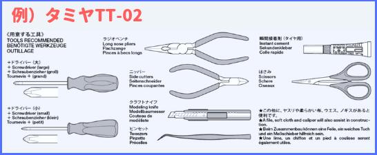 tt02に必要な道具
