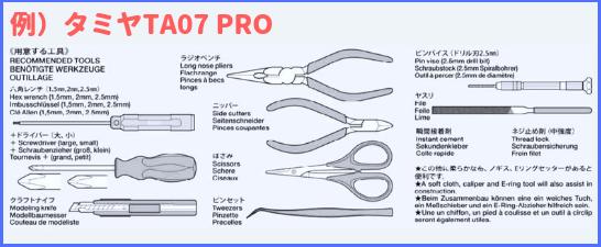 tt07proに必要な道具